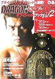 DRAGON GATEオフィシャル・ブック (Vol.2)