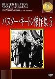 バスター・キートン傑作集 5[DVD]