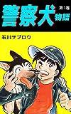 警察犬物語 1巻