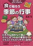食で知ろう季節の行事 (親子で楽しむものしりBOOK)