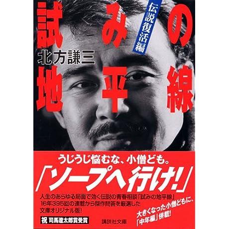 試みの地平線 伝説復活編 (講談社文庫)