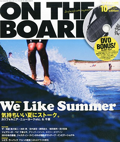 ON THE BOARD 2015年10月号 大きい表紙画像