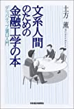 文系人間のための金融工学の本