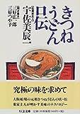 きつねうどん口伝 (ちくま文庫)