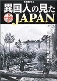 異国人の見た幕末・明治JAPAN―古写真と初公開図版が証言する日本への好奇と驚異の眼差し (別冊歴史読本 (61))