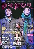 KEJ (コリア・エンタテインメント・ジャーナル) 別冊 韓流新発見。 Vol.32 2013年 03月号
