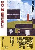 谷内六郎 昭和の想い出 (とんぼの本)