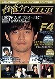 台流ファンCLUB―F4・ジェイ・チョウ登場&注目スター8人を台湾で直撃!! (Eichi mook)