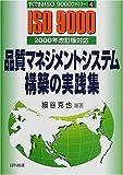 品質マネジメントシステム構築の実践集―2000年改訂版対応 (すぐできるISO9000ファミリー)