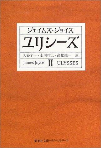 ユリシーズ〈2〉 (集英社文庫ヘリテージシリーズ)