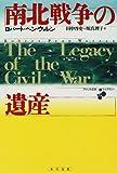 南北戦争の遺産 (アメリカ文学ライブラリー)