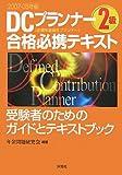 DCプランナー2級合格必携テキスト 2007-08年版―受験者のた…