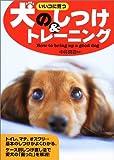 犬のしつけ&トレーニング—いいコに育つ   (西東社)