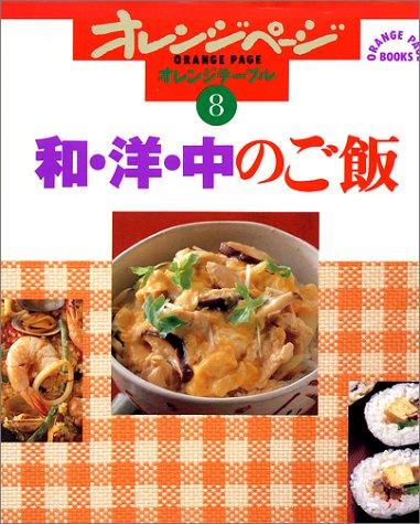 和・洋・中のご飯 (Orange page books―オレンジテーブル)