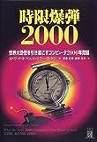 時限爆弾2000—世界大恐慌を引き起こすコンピュータ2000年問題