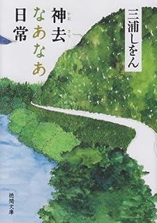神去なあなあ日常 (徳間文庫)