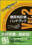 ここが知りたい!糖尿病診療ハンドブック Ver.2