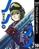 ノノノノ 10 (ヤングジャンプコミックスDIGITAL)