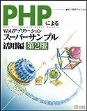 PHPによるWebアプリケーションスーパーサンプル活用編 第2版