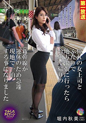 憧れの女上司とふたりで地方出張に行ったら台風で帰りの新幹線が運休のため急遽現地で一泊する事になりました [DVD]