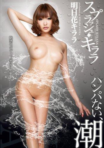 スプラッシュ・キララ [DVD]
