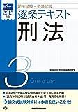 司法試験・予備試験 逐条テキスト (3) 刑法 2015年