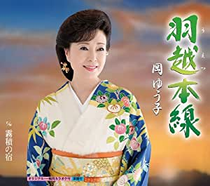 Yuko Oka - UETSU HONSEN/KIRITSUMI NO YADO / - Amazon.com Music