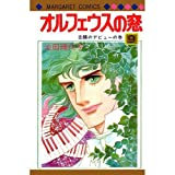 オルフェウスの窓(9) (マーガレットコミックス)