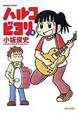 ハルコビヨリ 4 (バンブー・コミックス)