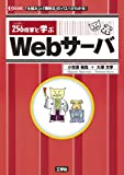 256(ニャゴロー)将軍と学ぶWebサーバ (I・O BOOKS)