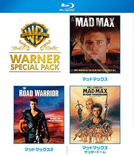 【初回仕様】マッドマックス ワーナー・スペシャル・パック[Blu-ray/ブルーレイ]