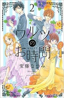 Amazon.co.jp  ワルツのお時間(2) (講談社コミックスなかよし)  <b>安藤</b> <b>...</b>
