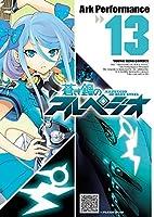 蒼き鋼のアルペジオ(13) (ヤングキングコミックス)