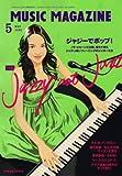 「MUSIC MAGAZINE」5月号