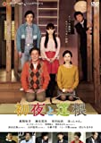 初夜と蓮根 [DVD]