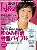 日経 Health (ヘルス) 2008年 10月号 [雑誌]