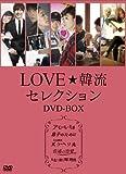 LOVE☆韓流セレクション DVD-BOX[DVD]