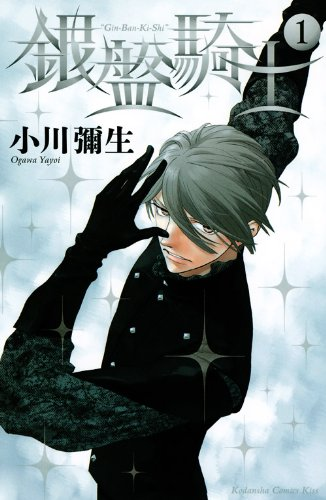 銀盤騎士(1) (講談社コミックスキス)
