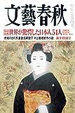 文藝春秋 2014年 1月号 [雑誌] (2014年1月号)