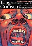キング・クリムゾン (リトル・ディスコグラフィー・シリーズ1)