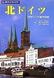 北ドイツ―中世ハンザ都市物語