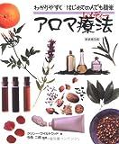 はじめての人にもできる香りの療法 アロマレメディー