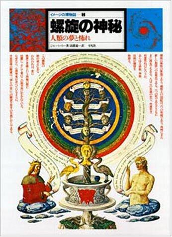 螺旋の神秘 -人類の夢と怖れ-     イメージの博物誌 7