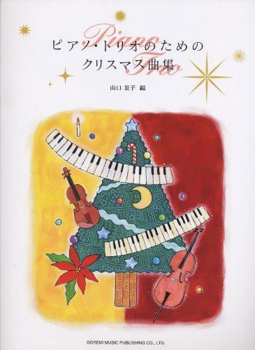 ピアノ・トリオのためのクリスマス曲集