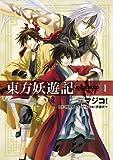 東方妖遊記(1) (あすかコミックスDX)