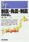耐震・免震・制震のはなし (SCIENCE AND TECHNOLOGY)