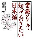 常識として知っておきたい日本語