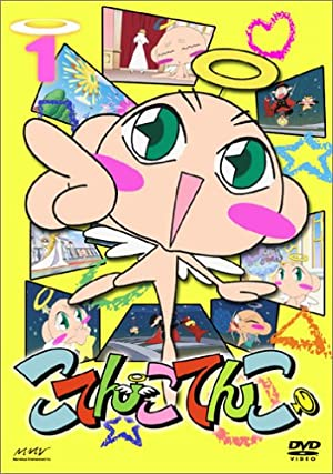 こてんこてんこ DVD-BOX