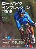 ロードバイクインプレッション 2006 (エイムック (1143))