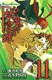 とある魔術の禁書目録(11) (ガンガンコミックス)
